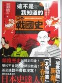 【書寶二手書T1/歷史_NDN】這不是我知道的日本戰國史:正史?秘史?傻傻分不清楚!_加來耕三