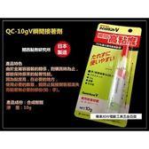 高黏度 瞬間接著劑 QC-10gV (10g) 瞬間膠 三秒膠 快乾膠