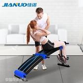 佳諾仰臥板仰臥起坐健身運動器材家用多功能收腹機健腹機 【快速出貨】