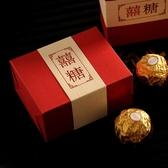 喜糖盒2019新款中式結婚喜糖盒子婚禮糖盒定制名字中國風喜糖盒抖音同款【快速出貨八折搶購】