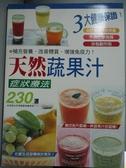 【書寶二手書T3/養生_ZCI】天然蔬果汁症狀療法_井上由香里