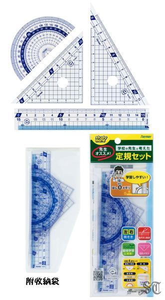 Raymay 零距離系列 三角板尺組含量角器 APJ282 宣弟精品文具館
