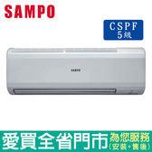 SAMPO聲寶5-7坪AU/AM-PC36定頻分離式一對一冷氣空調_含配送到府+標準安裝【愛買】