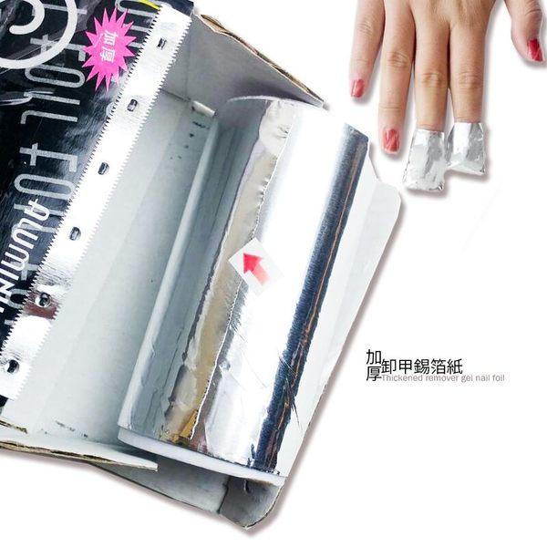 《卸甲用》加厚型錫箔紙錫箔紙/鋁箔紙-美甲工具NailsMall水晶指甲卸甲卸除凝膠指甲油膠鋁箔紙
