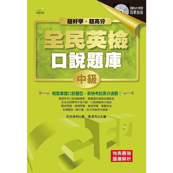 GEPT全民英檢口說題庫(中級)(附MP3)
