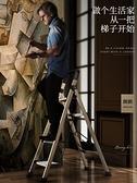 折疊梯 鋁合金梯子 家用折疊人字梯 加厚 室內多功能樓梯 四步小扶梯