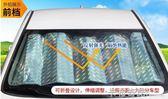 汽車遮陽擋防曬貼隔熱簾擋陽遮光板車內用前檔風玻璃車側窗太陽檔 卡布奇諾igo