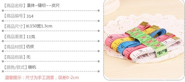 [協貿國際]  優質縫紉尺量體縫紉裁衣皮尺 (30個價)