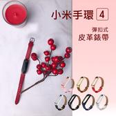 小米手環4/3共用 彈扣式皮革錶帶
