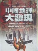 【書寶二手書T9/地理_HHZ】中國地理大發現_胡阿祥
