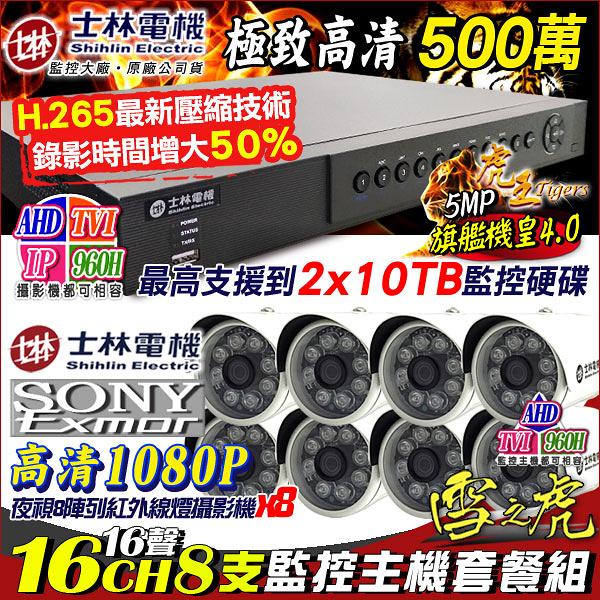 監視器攝影機 KINGNET 士林電機 H.265 5MP 16路監控套餐+8支1080P 8陣列紅外線槍型 AHD/IPCAM