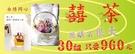 一定要幸福哦~~喜茶包(2入)團購30組960元 、囍茶、婚禮小物