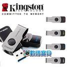 【免運費】 Kingston 金士頓 DataTraveler Swivl 128GB USB 3.1 旋蓋隨身碟 DTSWIVL 128g