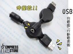 【妃航】超方便!USB充電線 伸縮 行動電源 可拆 充電線 2.0USB DC3.5 母頭 行動電源線 iPhone