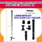 Samurai Traveller Kit 6合1多功能腳架套組 手機、GoPro、相機專用【公司貨】網紅配備