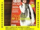 二手書博民逛書店瑞麗伊人風尚罕見2012.11Y270271