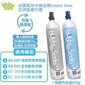 BubbleSoda 食用級二氧化碳鋼瓶850g (鋼瓶交換回充滿鋼瓶)
