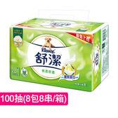 舒潔棉柔舒適抽取衛生紙100抽(8包x8串/箱-箱購