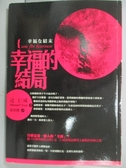 【書寶二手書T3/翻譯小說_NJZ】幸福的結局_張智淵, 辻仁成
