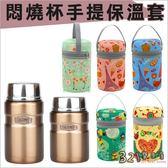 悶燒罐保溫套 保冷套 副食品食物罐袋-321寶貝屋
