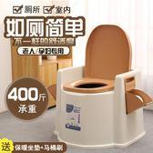 老人孕婦扶手坐便器可移動尿桶家用座便椅病人塑料便攜式加厚馬桶 居享優品