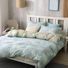 床包被套組 四件式雙人兩用被加大床包組/昆蒂娜藍/美國棉授權品牌[鴻宇]台灣製2079