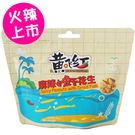 黃飛紅 麻辣小魚乾花生 98g (單包入)