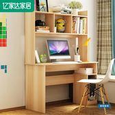 聖誕免運熱銷 書桌電腦桌帶書架 台式家用簡約現代書桌 書桌書架組合寫字桌子wy