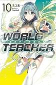WORLD TEACHER 異世界式教育特務(10)【城邦讀書花園】