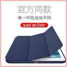 蘋果iPad air2保護套超薄 iPadair1保護殼1防摔ipad6/5皮套全包邊  萌果殼