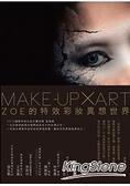 Make up×Art:Zoe的特效彩妝異想世界