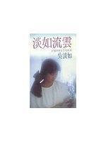 二手書博民逛書店 《淡如流雲》 R2Y ISBN:9575440757│吳淡如