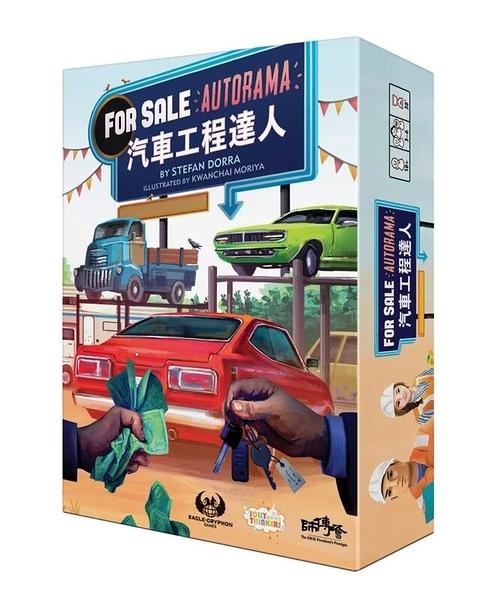 『高雄龐奇桌遊』 汽車工程達人 For Sale Autorama 繁體中文版 正版桌上遊戲專賣店