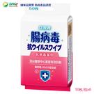 【立得清】抗病毒濕巾 腸病毒(50枚x6包) SNQ國家品質獎