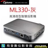 ML330-金 高清微型智慧投影機 WXGA (1280×800)500 ANSI流明
