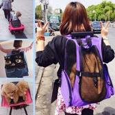 寵物包拉桿箱背狗狗外出便攜旅行包貓咪背包雙肩柯基泰迪法斗用品   MKS免運