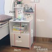 床頭櫃 現代床頭收納櫃 床邊儲物櫃 小書櫃 置物櫃 四葉草抽屜款   【全館免運】