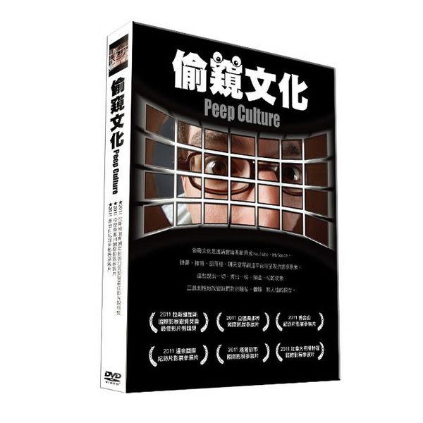 偷窺文化 DVD PEEP CULTURE拉斯維斯加亞歷桑那州舊金山加拿大YouTube MySpace (音樂影片購)