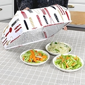 保溫菜罩家用飯菜保溫罩防塵保溫折疊菜罩食物餐桌罩鋁箔蓋菜罩子 【春節狂歡go】