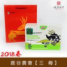 2018春 鹿谷鄉農會 凍頂烏龍 三梅  峨眉茶行
