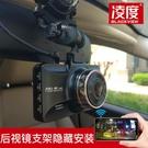 行車記錄器 凌度新款雙錄鏡頭帶電子狗汽車...