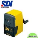 【手牌SDI】實用型削鉛筆機(8mm口徑) 0150P