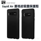 SGP Spigen Liquid Air 菱格紋吸震保護殼 Samsung Galaxy S10E S10 手機殼