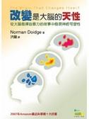 改變是大腦的天性—從大腦發揮自癒力的故事中發現神經可塑性