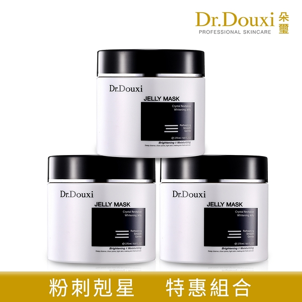 【Dr.Douxi 朵璽旗艦店】黑晶靈逆轉白嫩凍膜250ml 3瓶入(團購組)