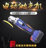 電動工具鋰電充電式無線16V汽車打蠟機拋光機 地板打蠟家用 迷你