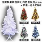 摩達客 台灣製4尺豪華版夢幻白色聖誕樹+飾品組 (可選色)(不含燈)銀紫色系配件