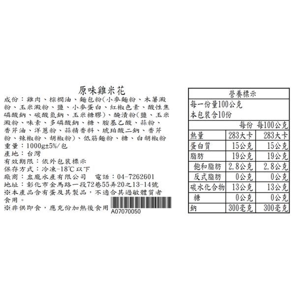 ㊣盅龐水產 ◇原味雞米花(預炸)1kg◇雞肉 1000g±5%/包 零$160/kg 烤雞 炸雞 歡迎團購