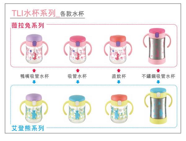 【加贈吸管刷】Richell利其爾 TLI 不鏽鋼吸管保溫杯/喝水杯/練習杯300ml-艾登熊