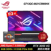 【ASUS 華碩】ROG Strix G17 G713QC-0021C5900HX 17.3吋電競筆電